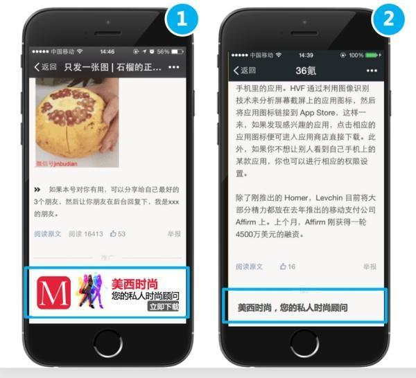 微信朋友圈推广广告是怎么收费的? 思考 微信 移动互联网 好文分享 第2张