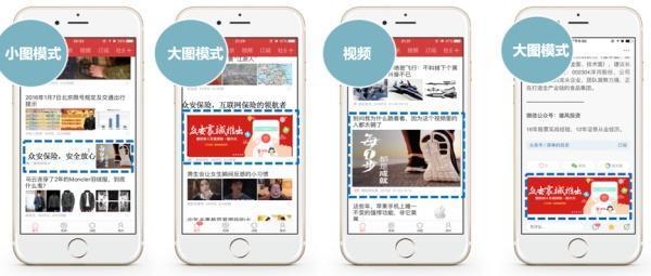 微信朋友圈推广广告是怎么收费的? 思考 微信 移动互联网 好文分享 第3张