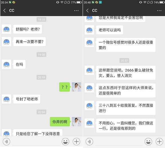 微信封号漏洞被曝光 微信 微新闻 第2张