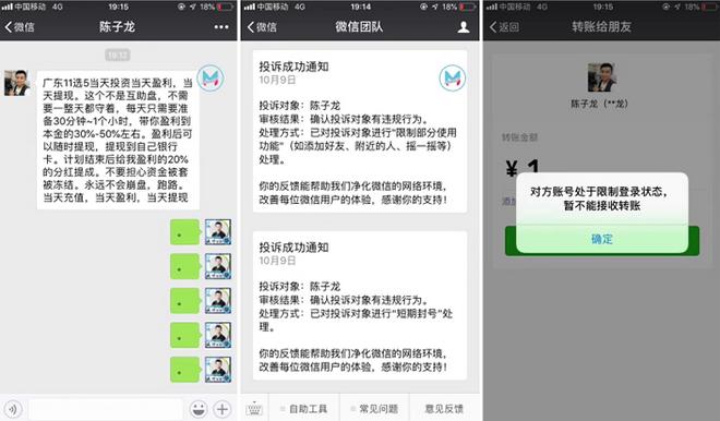 微信封号漏洞被曝光 微信 微新闻 第1张