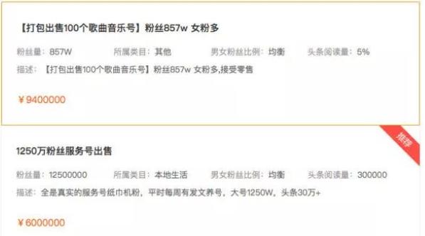 自媒体5万粉丝的公众号卖了50万 自媒体 微信 微新闻 第1张