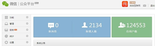 半年内微信粉丝10万的运营经验 网络营销 SEO推广 第2张