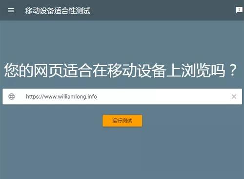 Google移动设备工具优化站长网站篇 站长 网站运营 Google 好文分享 第1张