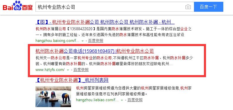 杭州专业防水公司