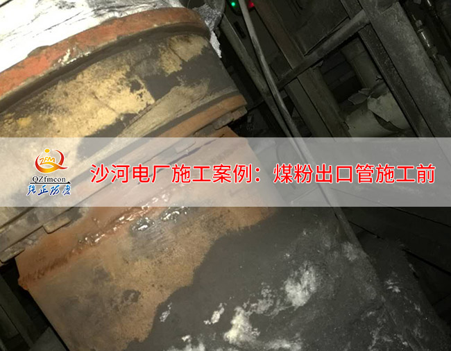 煤粉出口管施工前.jpg