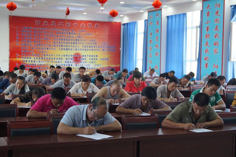 公司组织每月一次的阳光文化考试.JPG