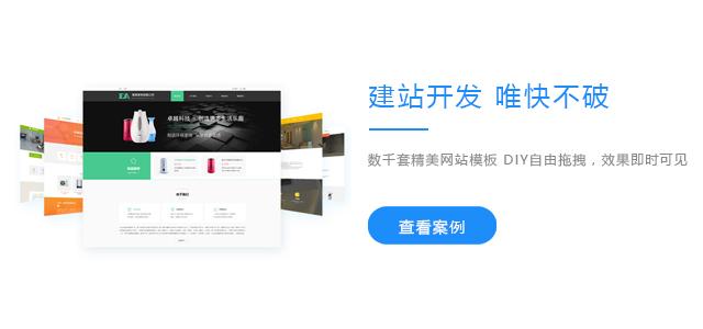 杭州网站建设案例