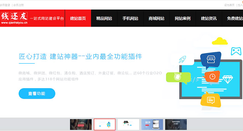 【杭州网站建设】网站首页应该放哪些内容留住您的来访客户