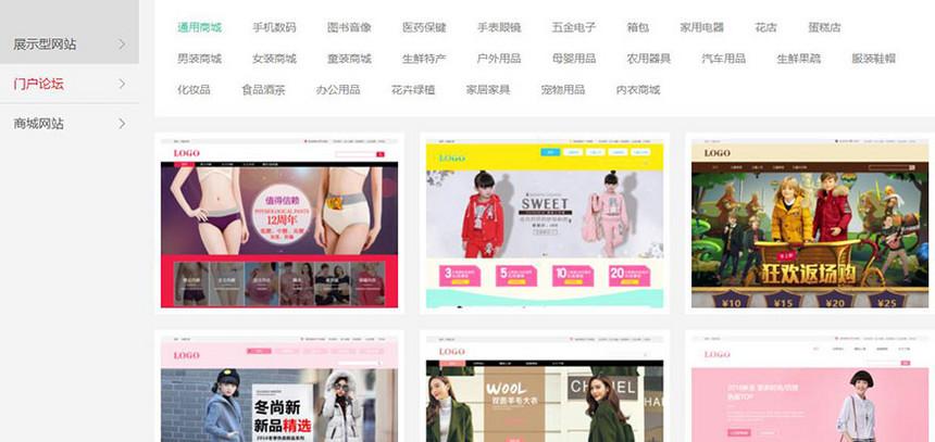 商城型网站-主要用于产品的网上在线销售和推广