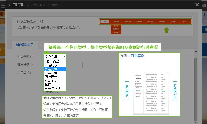 如何正确的选择网站栏目类型?-1.jpg