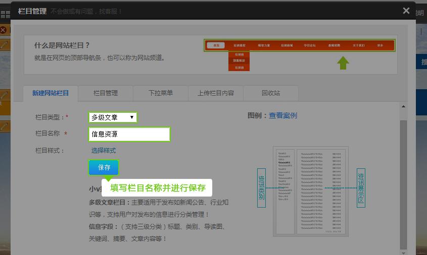 如何正确的选择网站栏目类型?-2.jpg