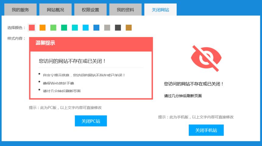 【网站建设】临时关闭网站功能上线咯~