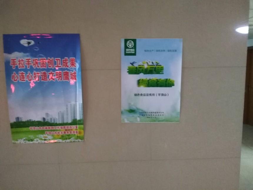 绿色食品宣传4.jpg