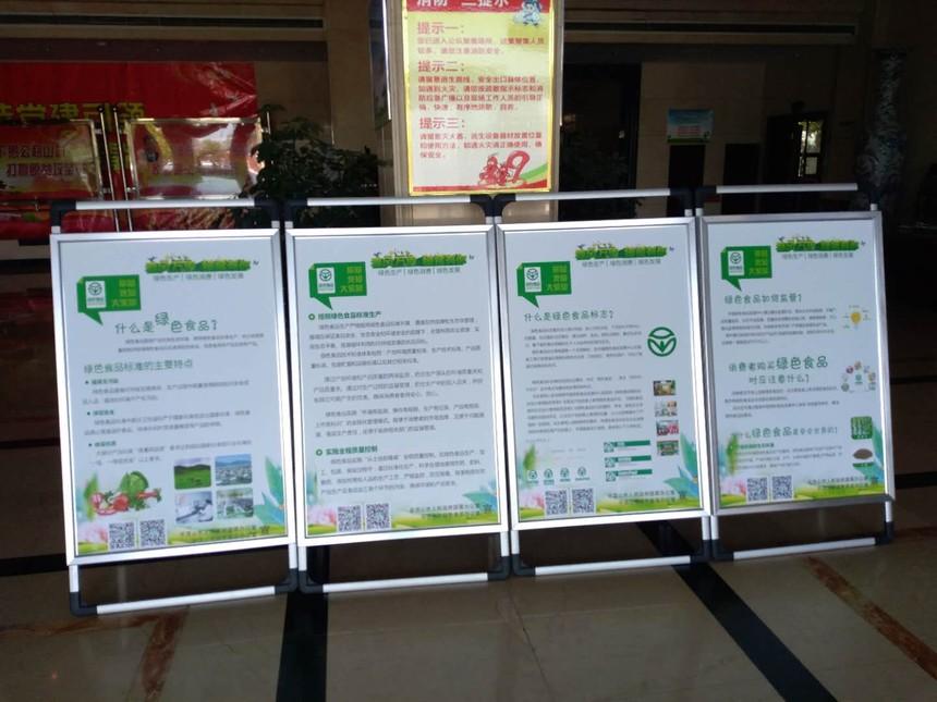 绿色食品宣传5.jpg