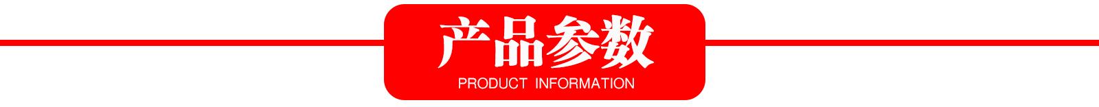 產品信息.png