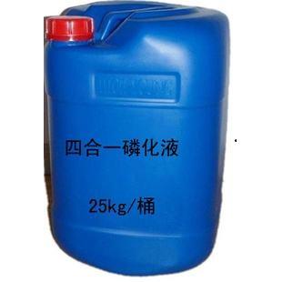 5四合一磷化液.jpg