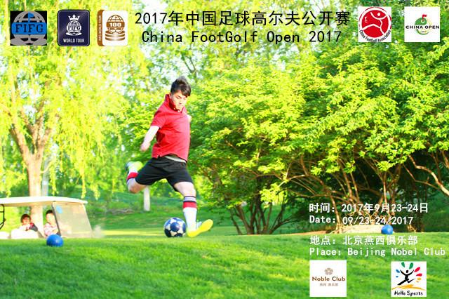 中国足球高尔夫公开赛_副本23 24.jpg