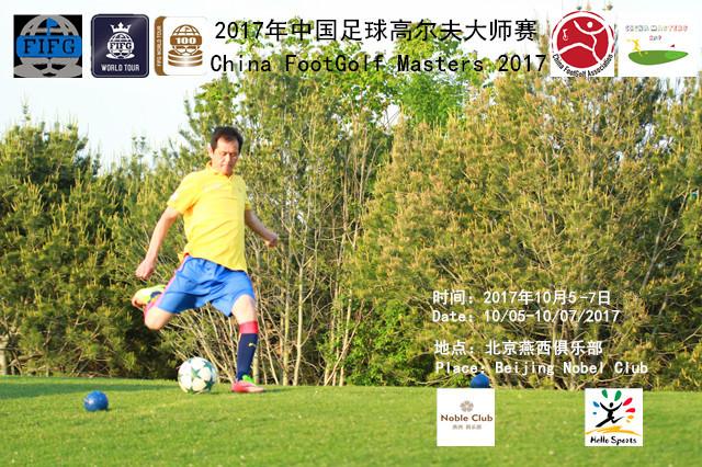 中国足球高尔夫大师赛.jpg