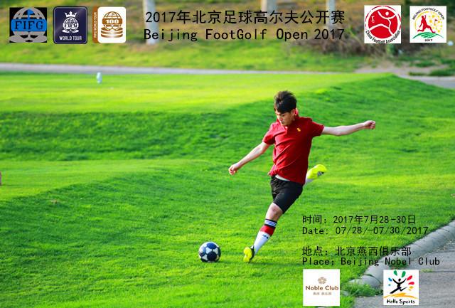 北京足球高尔夫公开赛_副本28 30.jpg