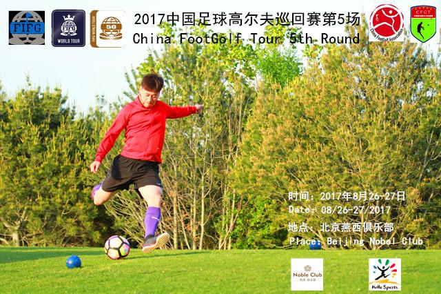 中国足球高尔夫巡回赛第5场_副本26 27.jpg