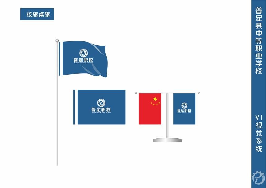 校旗.jpg