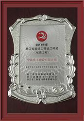 杭州湾跨海大桥南岸接线工程钱江杯x.jpg