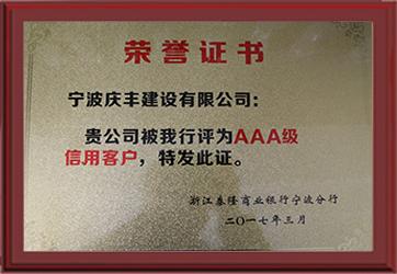 """2017年银行""""AAA""""认证 g.jpg"""