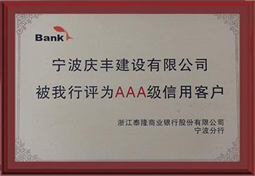 """2016年银行""""AAA""""认证 g.jpg"""