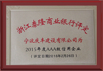 """2015年银行""""AAA""""认证 g.jpg"""