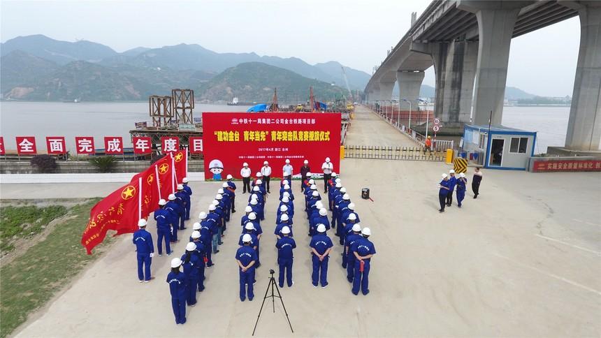 图2、金台铁路项目青年突击队授旗仪式现场.JPG