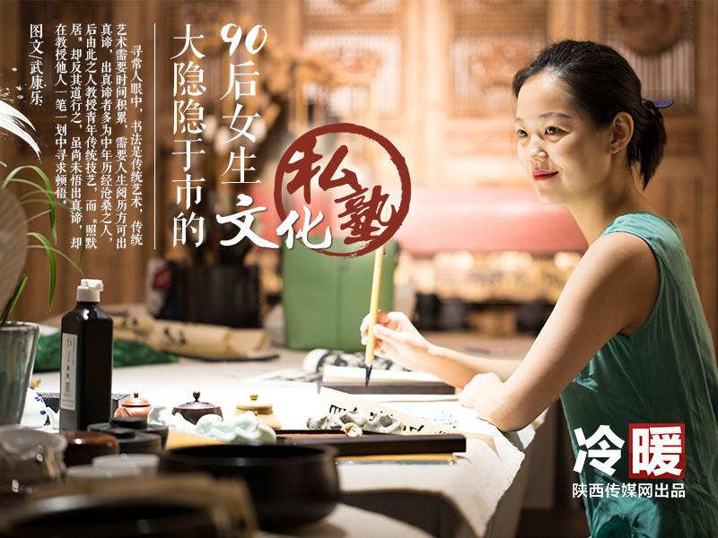 """【冷暖特辑】90后女生大隐隐于市的文化""""私塾"""""""