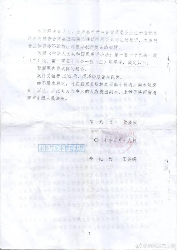 合阳县人民法院裁定书认定虚假公司