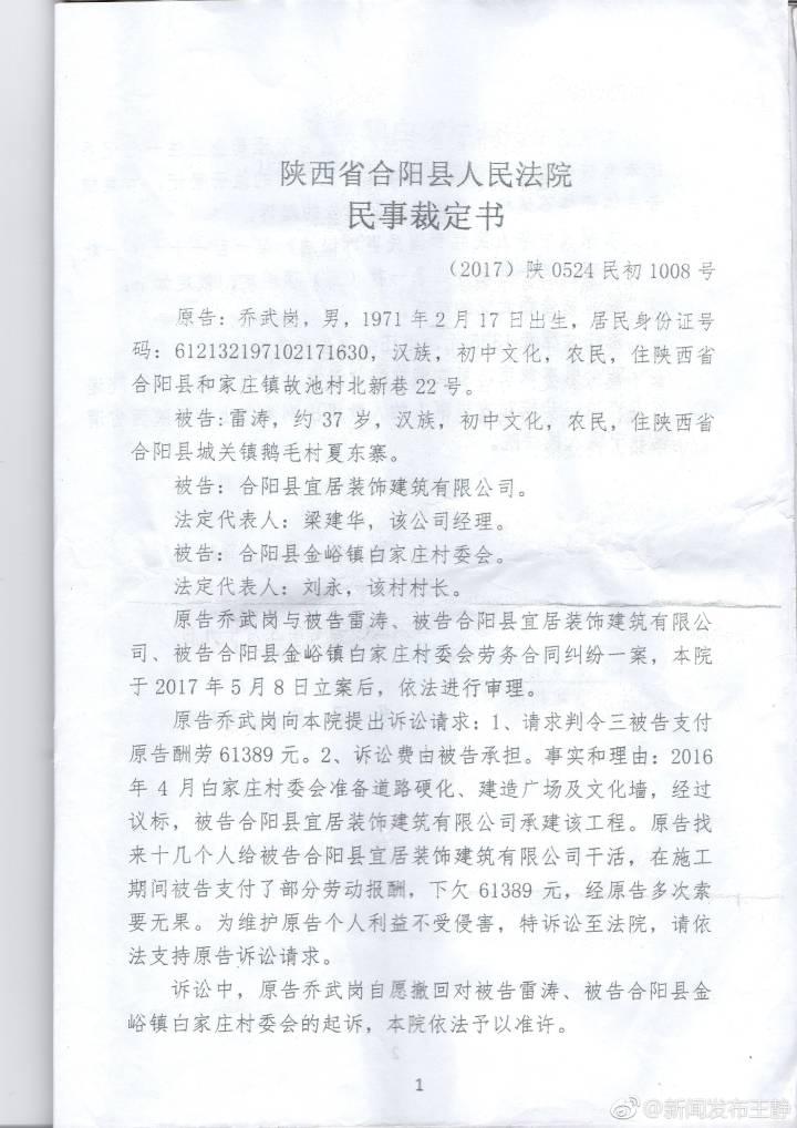 合阳县人民法院裁定书
