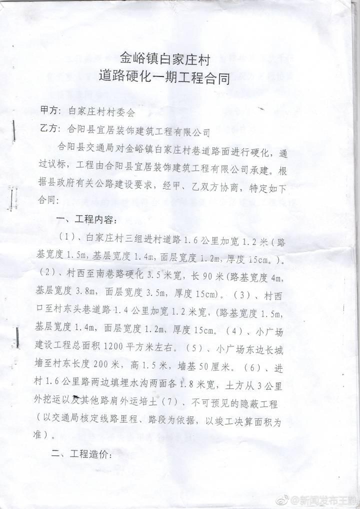 村委会和虚假公司签的施工合同