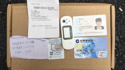 """网上售卖的银行卡""""四件套"""",包括银行卡、身份证、网银U盾和手机卡。"""