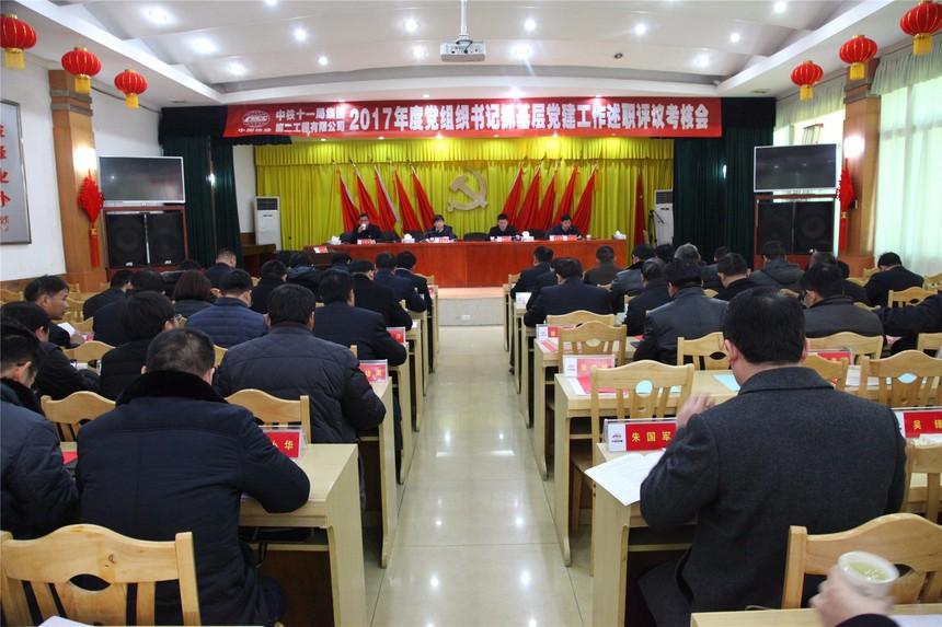 图1:2017年度基层党组织书记抓党建工作述职评议考核会现场.JPG