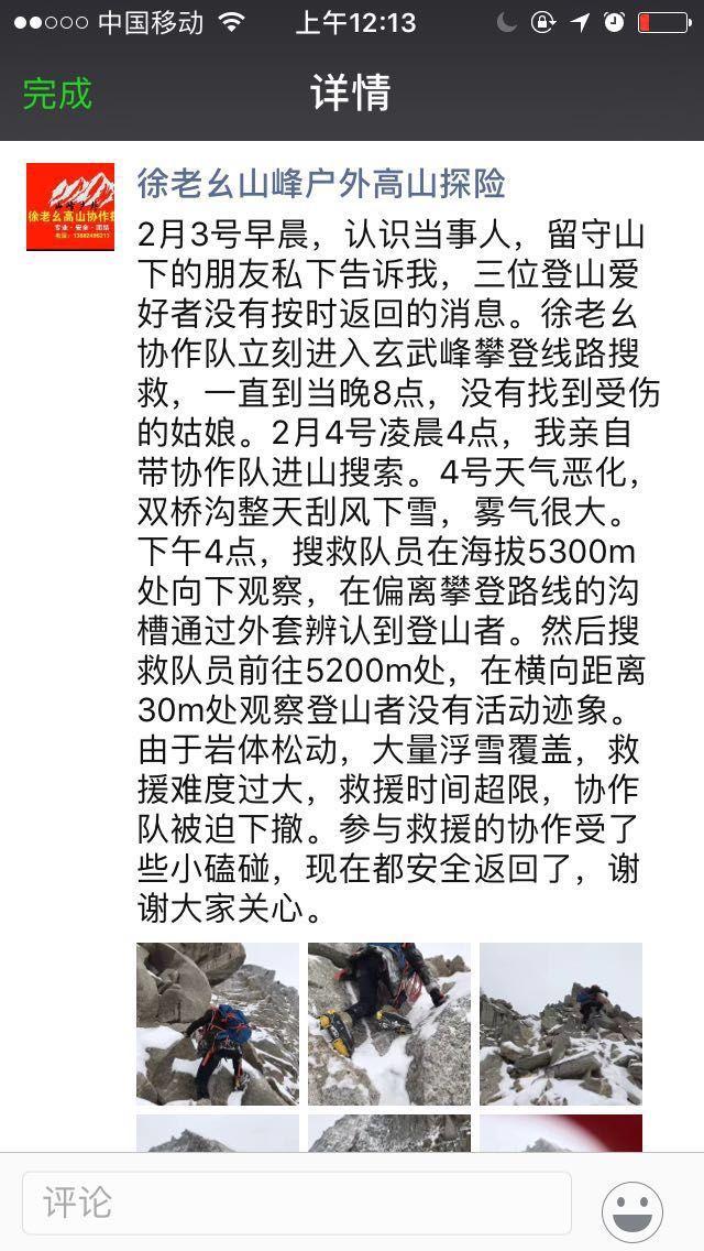 搜救者徐老幺的朋友圈,描述了发现遇难者当时的情景