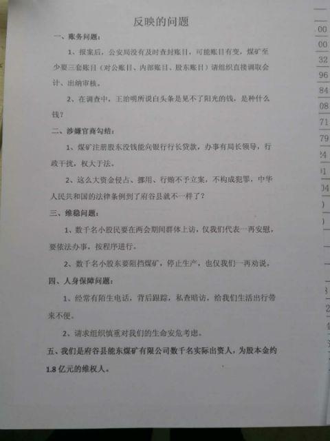 """陜西府谷縣能東煤礦負責人渉多重違法_背后疑有""""保護傘"""""""
