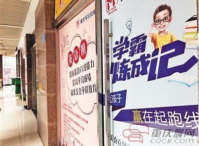 校外培训有多热?重庆一10层小楼有12家培训学校