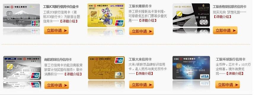 工商银行信用卡.jpg