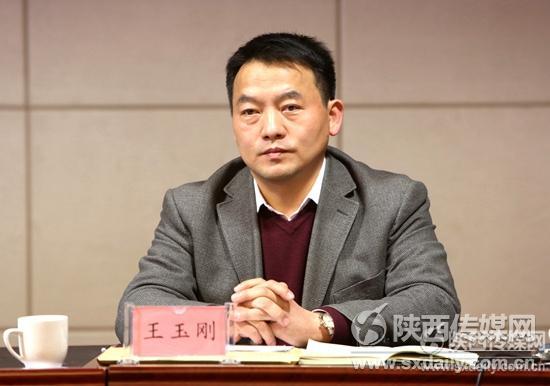 陕西省体育文化艺术协会换届 王玉刚当选协会新任主席【2】