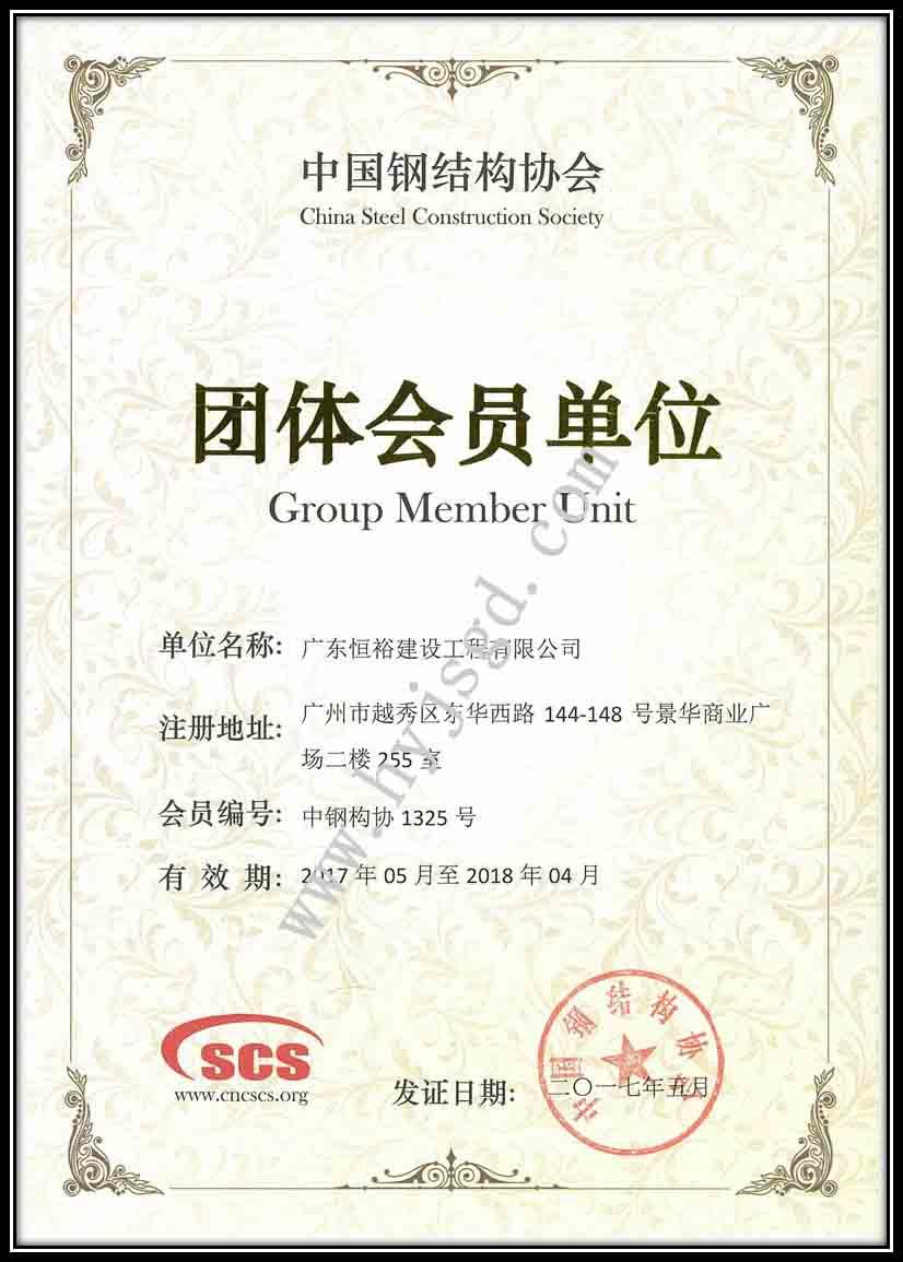 中國鋼結構協會