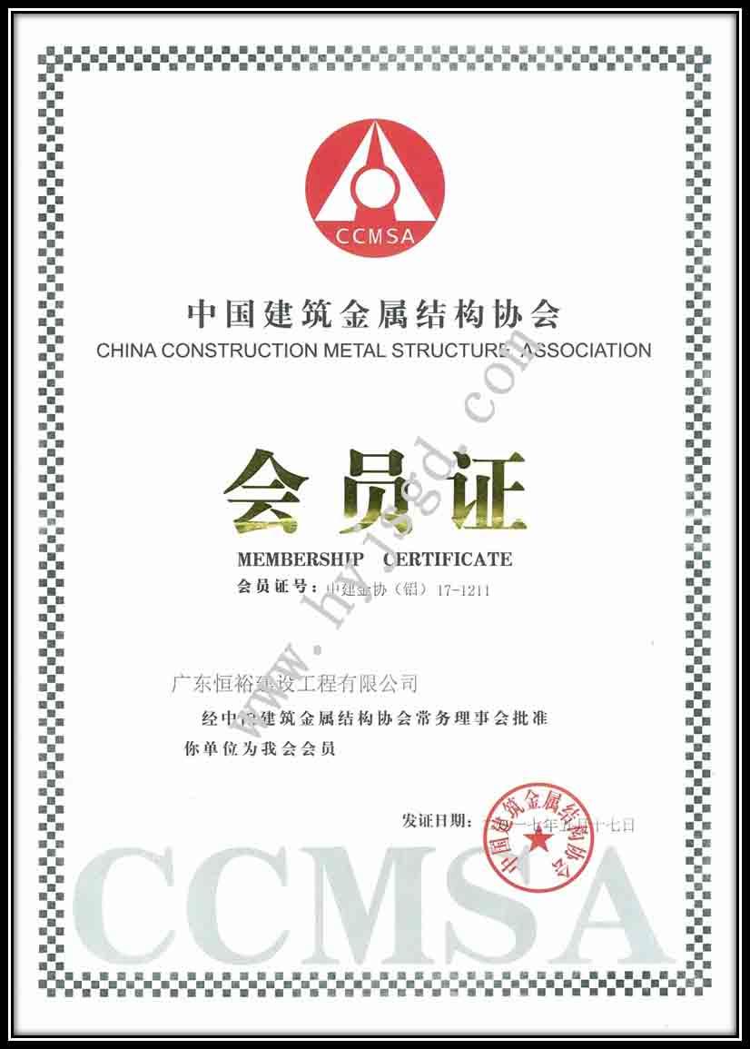 中國建筑金屬結構協會