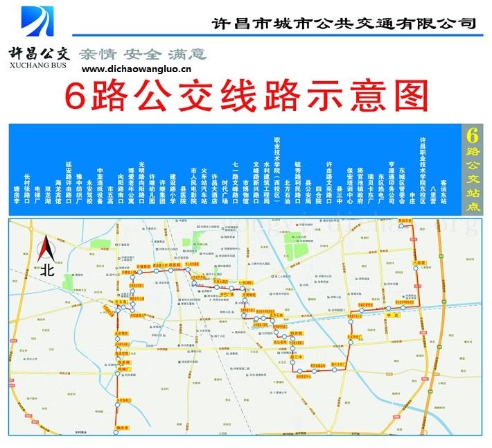 许昌6路公交车线路图
