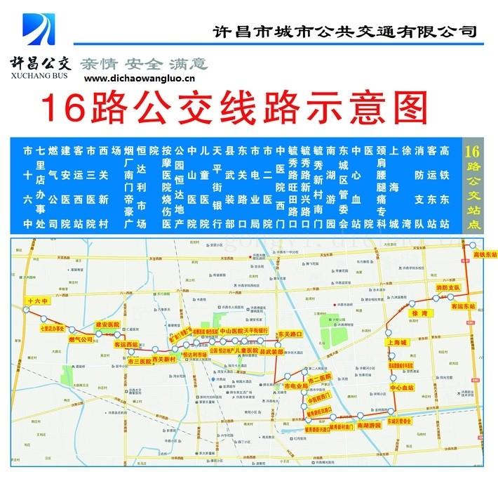 许昌16路公交车线路图