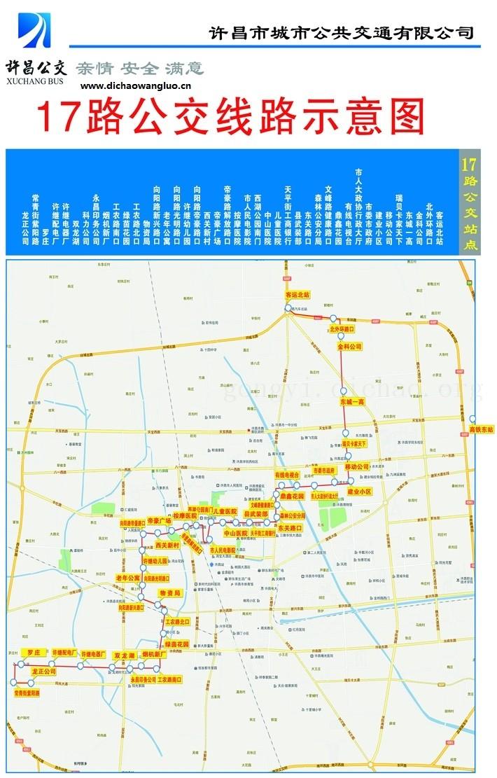 许昌17路公交车线路图