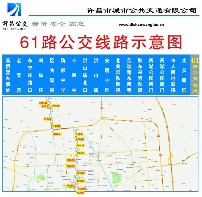 许昌61路公交车线路图