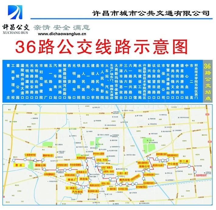 许昌36路公交车线路图