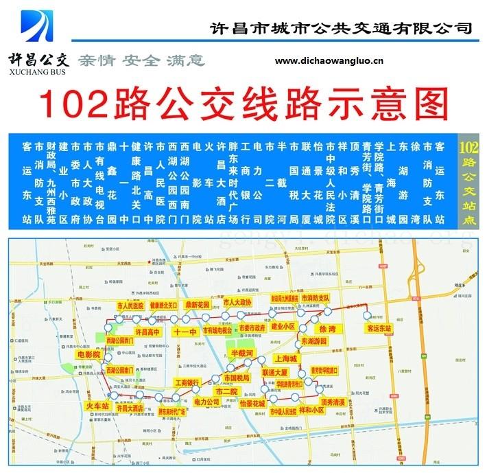 许昌102路公交车线路图