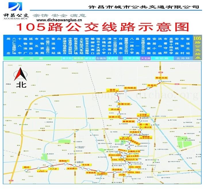许昌105路公交车线路图